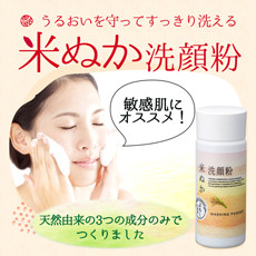 米ぬか洗顔粉・よろし化粧堂