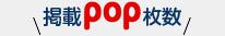 掲載pop枚数