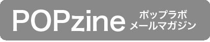 ポップラボ情報配信サービス