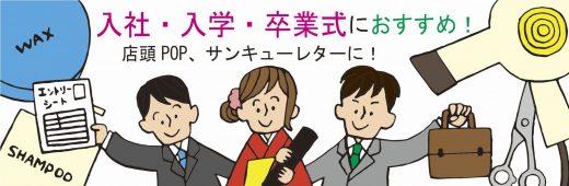 春・入学式・卒業式のおすすめ
