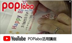 POPlabo活用講座