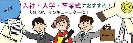 入社・入学・成人式におすすめ!